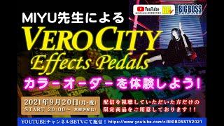 BIGBOSSお茶の水駅前店【MIYU先生による VeroCity Effects Pedals カラーオーダーを体験しよう!】