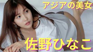#佐野ひなこ#セクシー写真集#女優モデルタレント【Sano Hinako-佐野ひなこ】