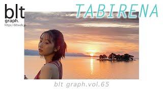 【blt graph.】blt graph.vol.65 武田玲奈 連載「タビレナ」 撮影メイキング動画