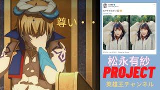 【松永有紗PJ】英雄王が松永有紗さんのツイートを紹介しちゃうぞ!2回目!!【21年1月5日】