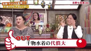 『アウト🅧デラックス』🅷🅾🆃「大反響!干物魚を身にまとうグラビアアイドルと釣りロケへ!」 006