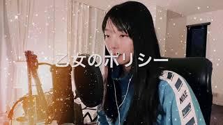 【アニソン】乙女のポリシー / 石田よう子【covered by 世界のサトエリ】