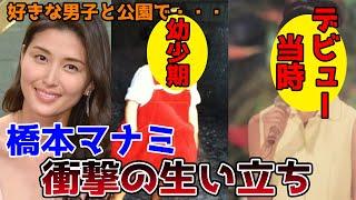 【ゆっくり解説】橋本マナミの衝撃的な生い立ちと人生を徹底解説してみた。結婚相手の夫との出会いは!?