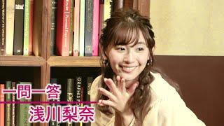 【plus a限定】浅川梨奈さんへ一問一答!音楽劇「ブンとフン」