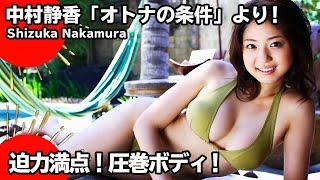 中村静香「オトナの条件」【キレイなお姉さんとプールデート♡】