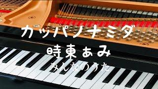 カッパノナミダ 時東ぁみ みんなのうた ピアノ演奏
