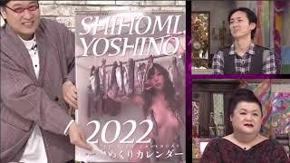 『アウト🅧デラックス』🅷🅾🆃「干物グラビア奇跡の作品に矢部マツコ大興奮!!」 007