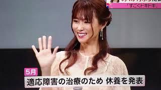 深田恭子さん「ちょっと痩せて復帰」4ケ月ぶりに挨拶