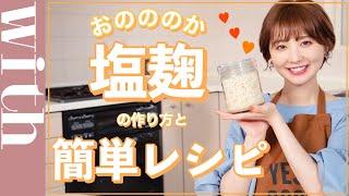 魔法の調味料「塩麹」!おのののか美BODYをつくる秘密のレシピを大公開♡