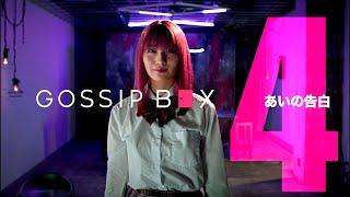 【第4話】King Gnu井口理主演Youtubeドラマ「GOSSIP BOX/ゴシップボックス」■4__あいの告白